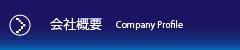 会社概要 - Company Profile -