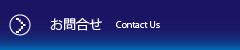 お問合せ - Contact Us -