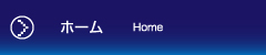 ホーム - Home -