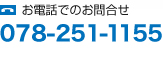電話でのお問い合わせは078-251-1156まで